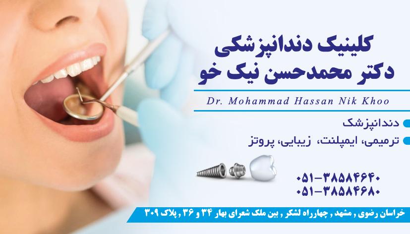 کلینیک دندانپزشکی دکتر محمدحسن نیک خو در مشهد