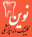 کلینیک دندانپزشکی شبانه روزی نوین در کرج