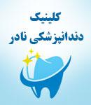 کلینیک دندانپزشکی نادر در مشهد
