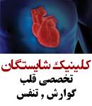 کلینیک شایستگان در تهران