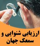 ارزیابی شنوایی و سمعک جهان در اصفهان
