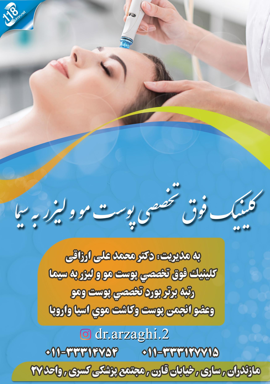 کلینیک فوق تخصصی پوست مو و لیزر به سیما