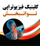 کلینیک فیزیوتراپی توانبخش در بوشهر
