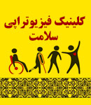 کلینیک فیزیوتراپی سلامت در مشهد