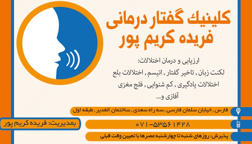 کلینیک گفتار درمانی فریده کریم پور در داراب