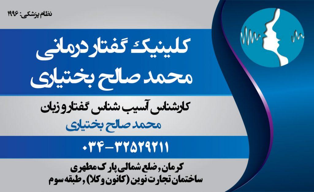 کلینیک گفتار درمانی محمد صالح بختیاری در کرمان