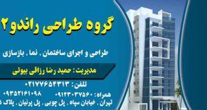 گروه طراحی راندو ۲ در تهران