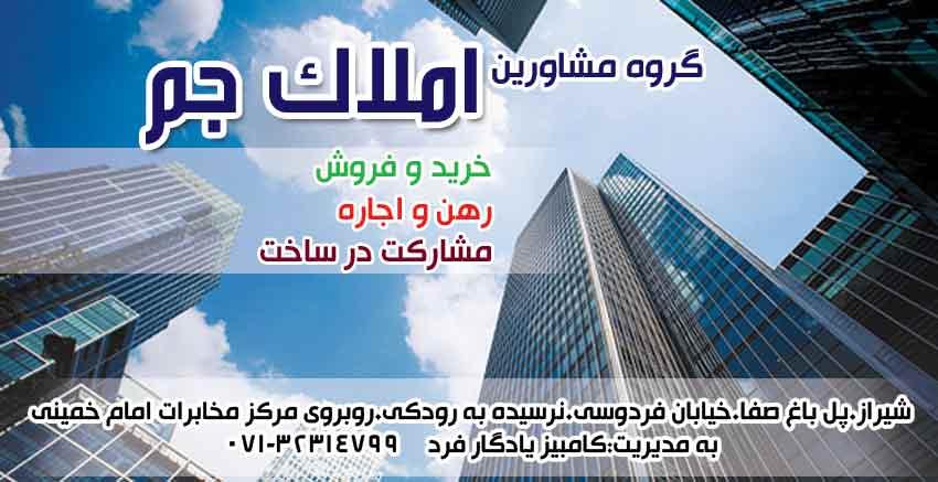 گروه مشاورین املاک جم در شیراز