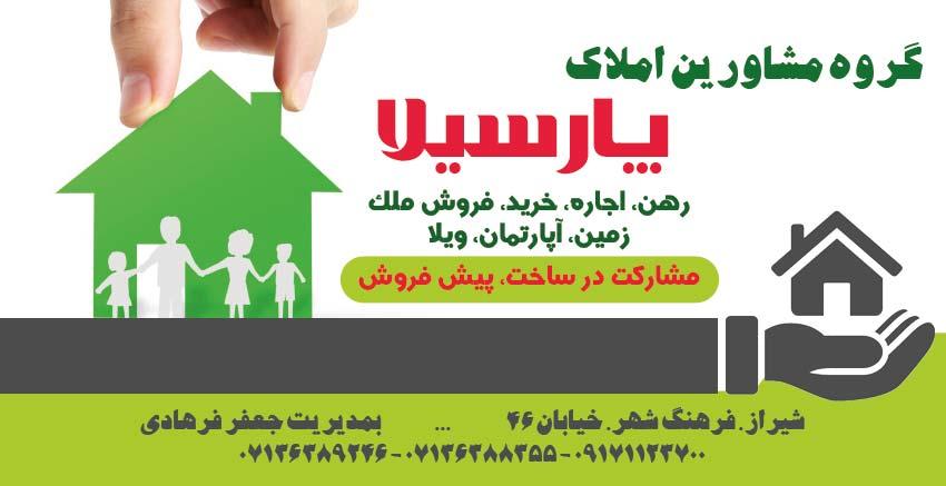 مشاور املاک پارسیلا در شیراز