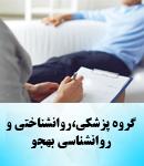 گروه پزشکی،روانشناختی و روانشناسی بهجو در تهران