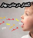 گفتار درمانی بهار در ارومیه