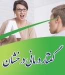 گفتار درمانی درخشان در آمل