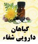 گیاهان دارویی شفاء