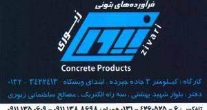 مصالح ساختمانی زیوری