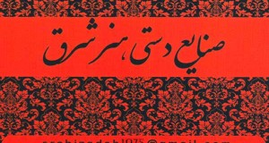 صنایع دستی هنر شرق