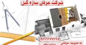 شرکت عرفان سازه گیل