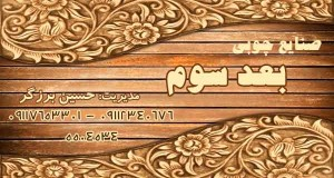 صنایع چوبی بعد سوم