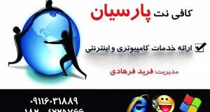 کافی نت پارسیان