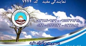 بیمه ایران کد 7444