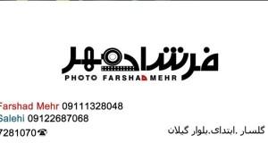 استودیو فرشاد مهر
