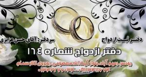 دفتر ازدواج شماره 164