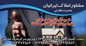 مشاور املاک ایرانیان