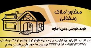 مشاور املاک رمضانی
