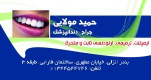 جراح دندانپزشک حمید مولائی