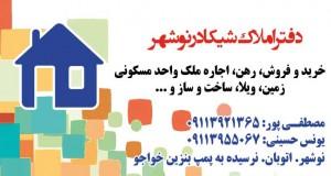 دفتر املاک شیکا در نوشهر