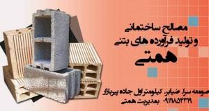 مصالح ساختمانی و تولید فراورده های بتونی همتی