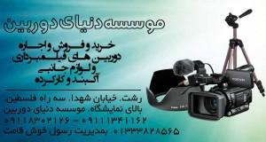 موسسه دنیای دوربین