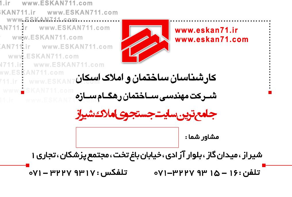 کارشناسان ساختمان و املاک اسکان در شیراز