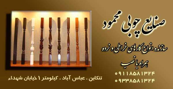 صنایع چوبی محمود در عباس آباد