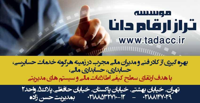 موسسه تراز ارقام دانا در تهران