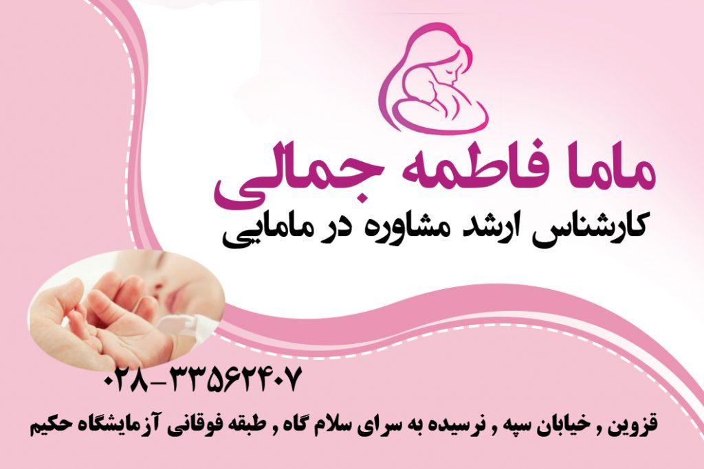 ماما فاطمه جمالی در قزوین