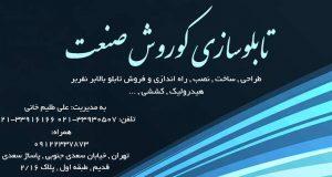 تابلوسازی کوروش صنعت در تهران