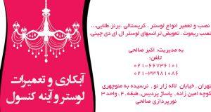 آبکاری و تعمیرات لوستر و آینه کنسول در تهران