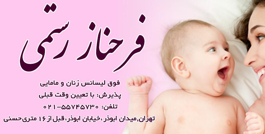 فرحناز رستمی در تهران