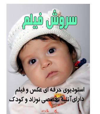 آتلیه سروش در زنجان4