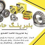 بلبرینگ حامد در شیراز