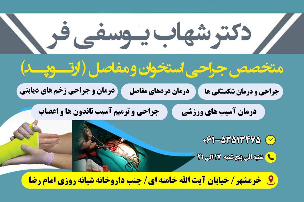 دکتر شهاب یوسفی فر در خرمشهر