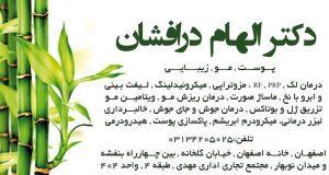 دکتر الهام درافشان در اصفهان