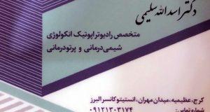 دکتر اسد الله سلیمی در کرج