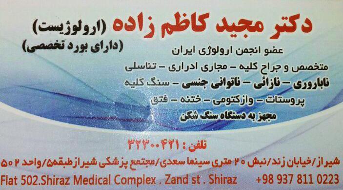 دکتر مجید کاظم زاده در شیراز