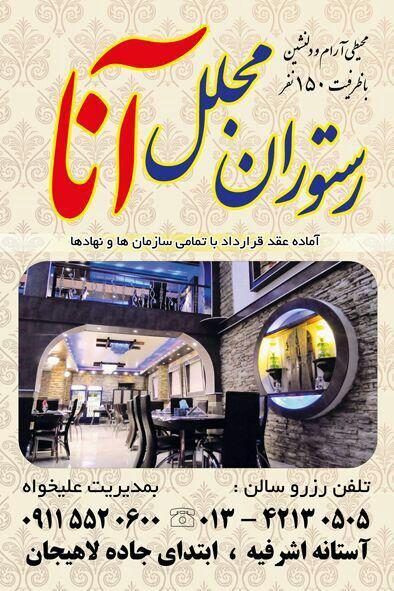 رستوران مجلل آنا در آستانه اشرفیه