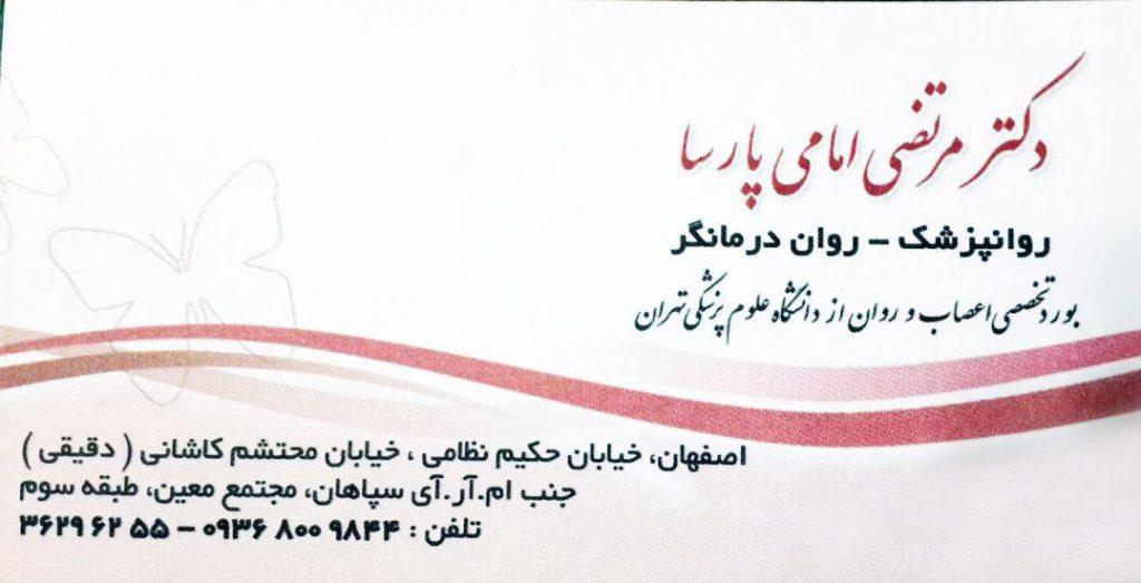 دکتر مرتضی امامی پارسا در اصفهان