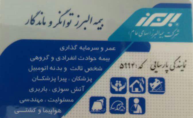 بیمه البرز نمایندگی پژمان پارسایی