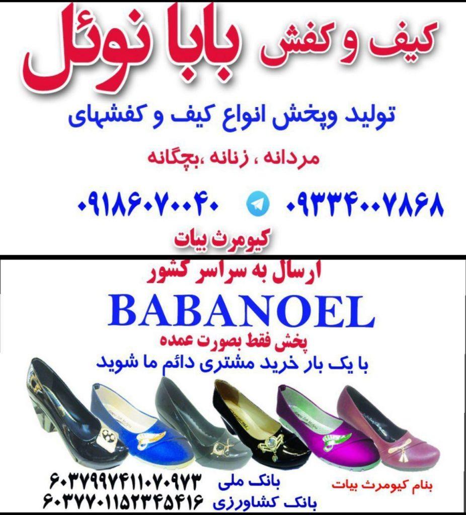 گروه تولیدی کیف و کفش بابانوئل در مشهد