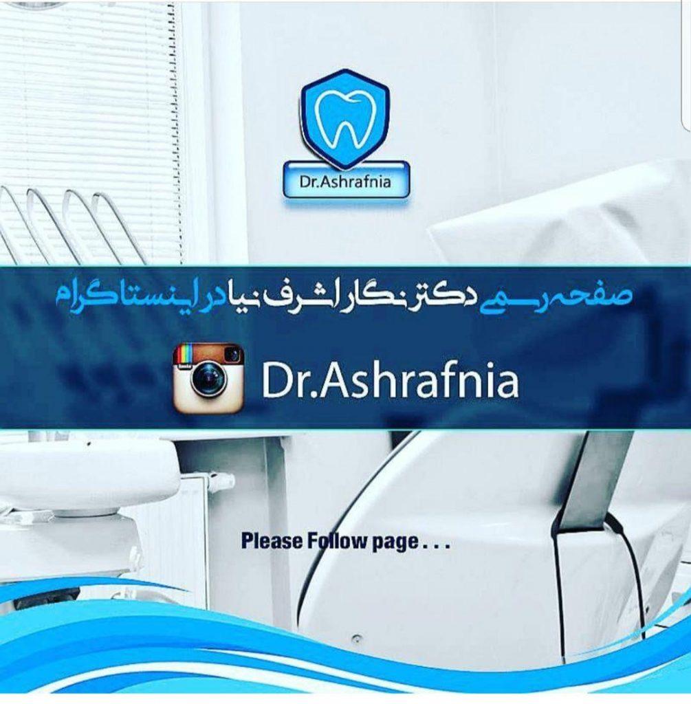 دکتر نگار اشرف نیا