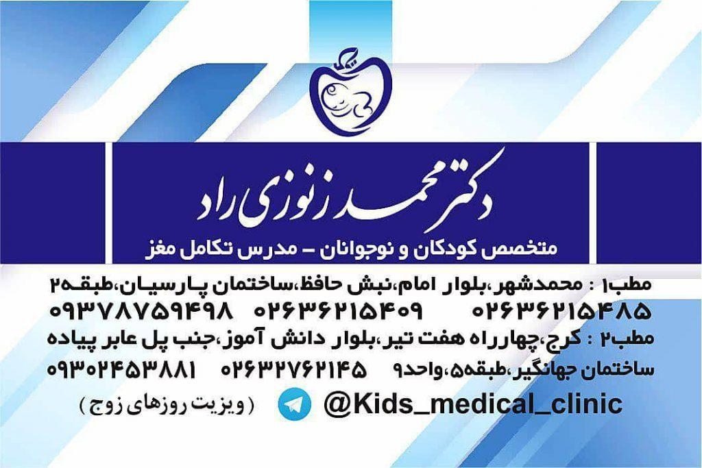 دکتر محمد زنوزی راد در کرج